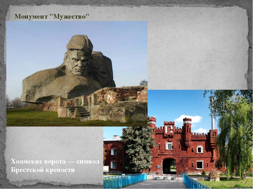 "Монумент ""Мужество"" Холмские ворота — символ Брестской крепости"