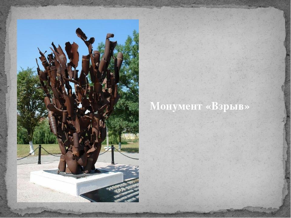 Монумент «Взрыв»