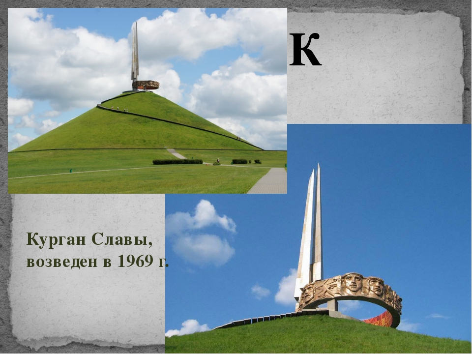 МИНСК Курган Славы, возведен в 1969 г.