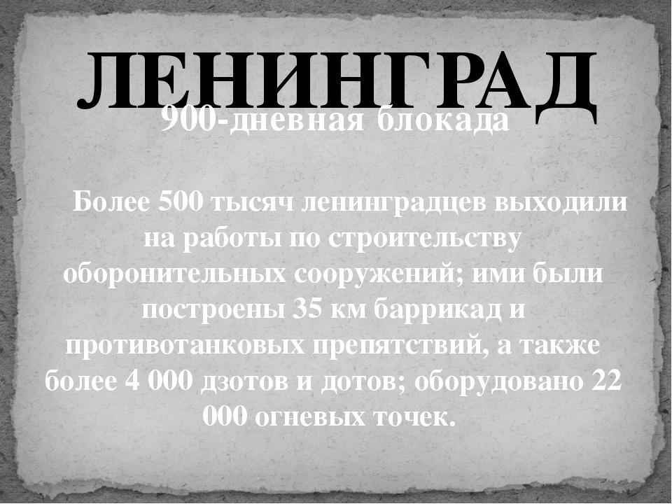 ЛЕНИНГРАД 900-дневная блокада Более 500 тысяч ленинградцев выходили на работ...