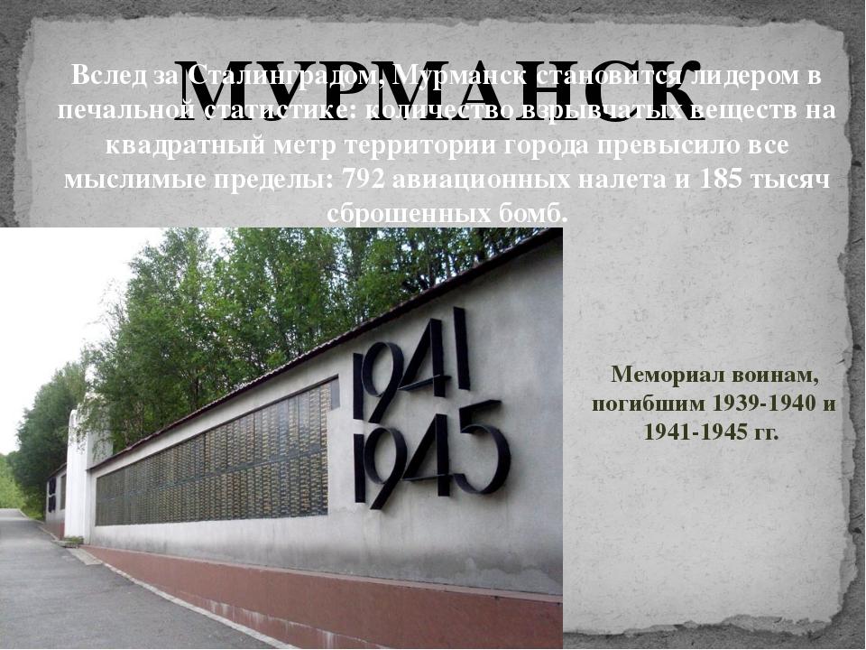 МУРМАНСК Вслед за Сталинградом, Мурманск становится лидером в печальной стати...