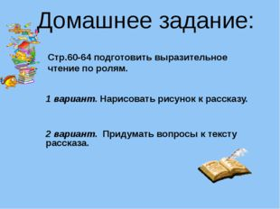 Домашнее задание: Стр.60-64 подготовить выразительное чтение по ролям. 1 вар