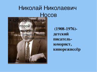 Николай Николаевич Носов (1908-1976)-детский писатель-юморист, кинорежиссёр