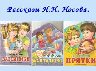 Рассказы Н.Н. Носова.