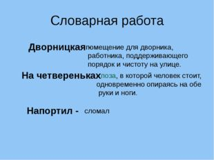 Словарная работа Дворницкая - помещение для дворника, работника, поддерживающ