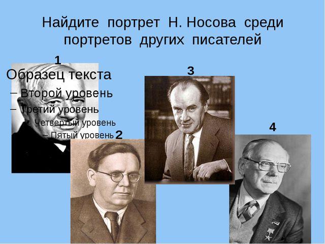 Найдите портрет Н. Носова среди портретов других писателей 1 2 3 4