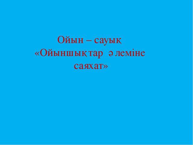 Ойын – сауық «Ойыншықтар әлеміне саяхат»