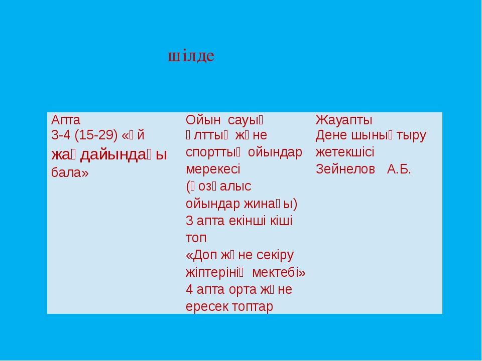 шілде Апта Ойын сауық Жауапты 3-4 (15-29) «Үйжағдайындағыбала» Ұлттық және с...