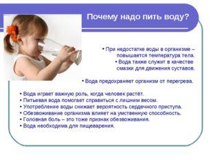Почему надо пить воду? При недостатке воды в организме – повышается температу