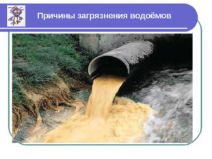 Причины загрязнения водоёмов