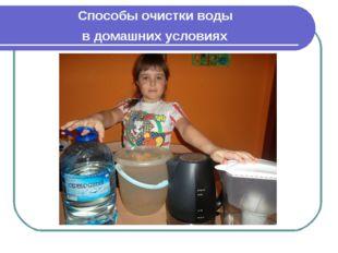 Способы очистки воды в домашних условиях