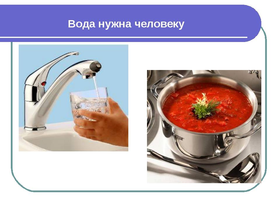 Вода нужна человеку