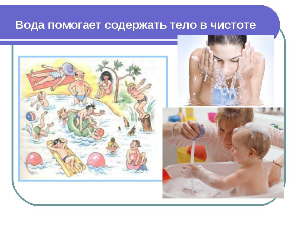 Вода помогает содержать тело в чистоте