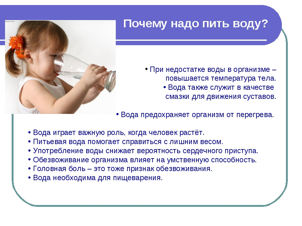 Почему надо пить воду? При недостатке воды в организме – повышается температу...