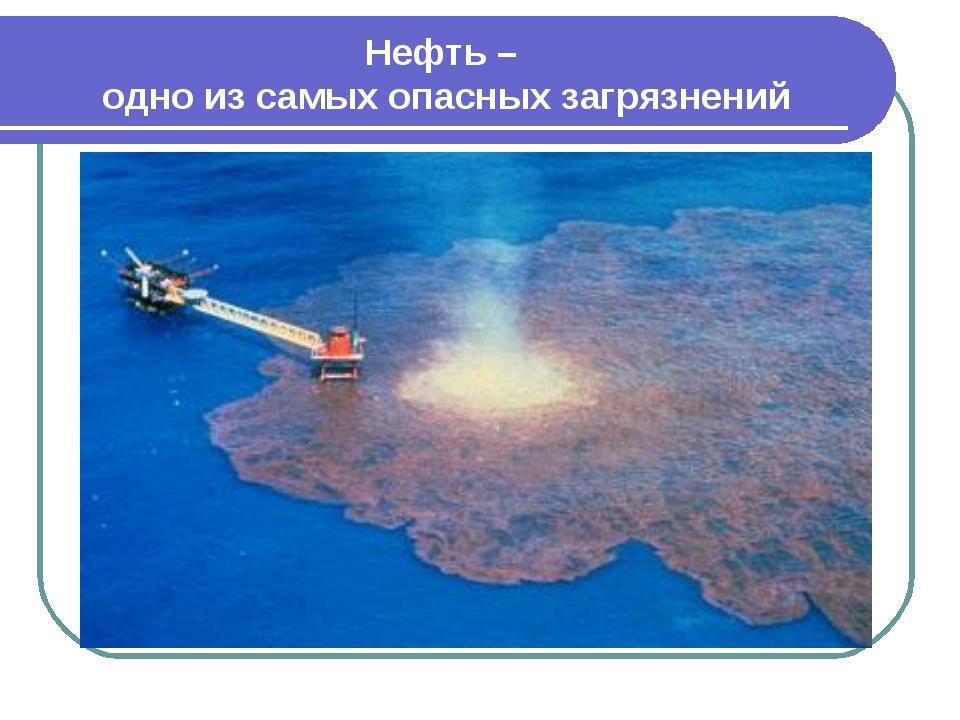 Нефть – одно из самых опасных загрязнений