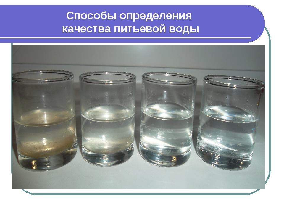 Способы определения качества питьевой воды