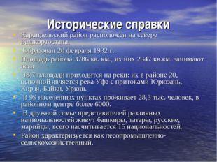 Исторические справки Караидельский район расположен на севере Башкортостана.