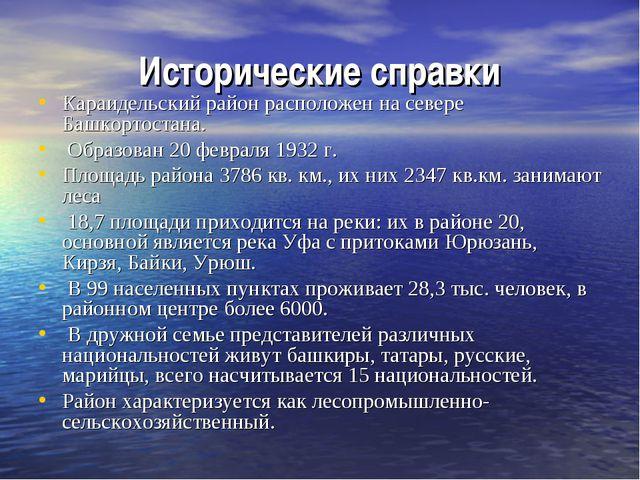 Исторические справки Караидельский район расположен на севере Башкортостана....