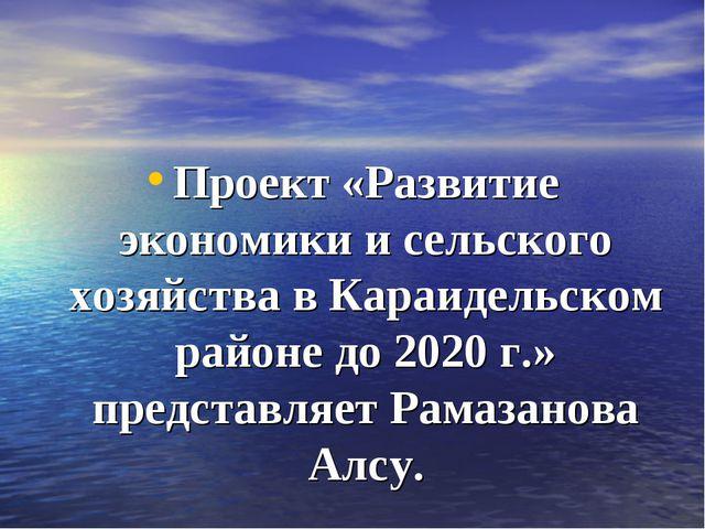 Проект «Развитие экономики и сельского хозяйства в Караидельском районе до 20...