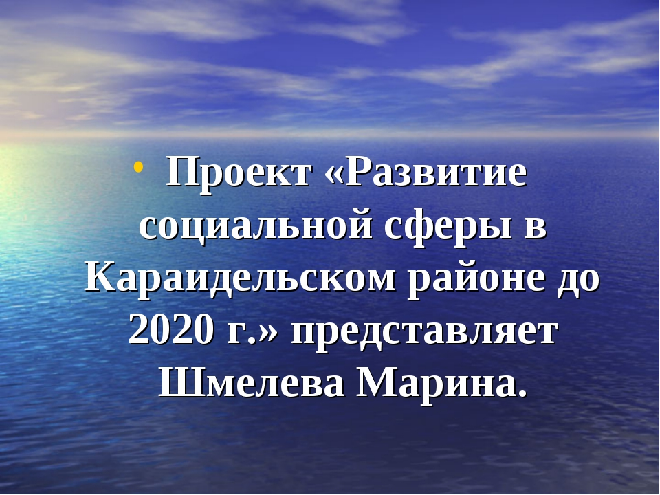 Проект «Развитие социальной сферы в Караидельском районе до 2020 г.» предста...