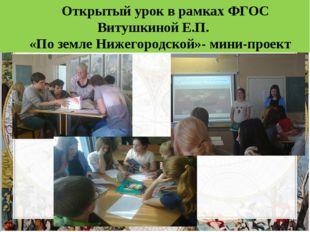 Открытый урок в рамках ФГОС Витушкиной Е.П. «По земле Нижегородской»- мини-п