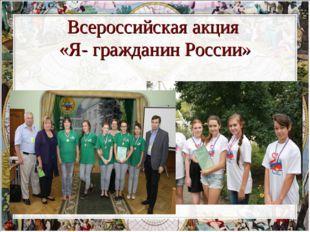 Всероссийская акция «Я- гражданин России»