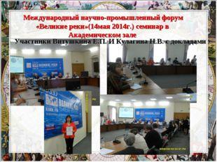 Международный научно-промышленный форум «Великие реки»(14мая 2014г.) семинар