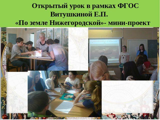 Открытый урок в рамках ФГОС Витушкиной Е.П. «По земле Нижегородской»- мини-п...
