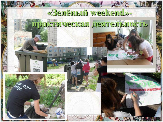«Зелёный weekend»- практическая деятельность