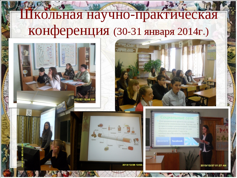 Школьная научно-практическая конференция (30-31 января 2014г.)