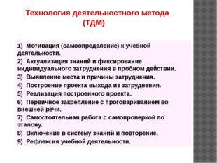 1) Мотивация (самоопределение) к учебной деятельности. 2) Актуализация знаний