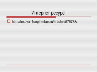 Интернет-ресурс: http://festival.1september.ru/articles/576788/