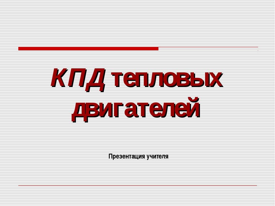 КПД тепловых двигателей Презентация учителя