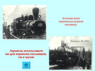 Больше века паровозыслужили человеку. Паровозы использовали как для перевозки