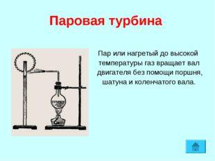 Паровая турбина Пар или нагретый до высокой температуры газ вращает вал двига