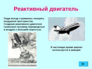 Реактивный двигатель Люди всегда стремились покорить воздушное пространство.