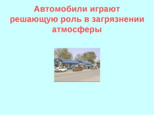 Автомобили играют решающую роль в загрязнении атмосферы