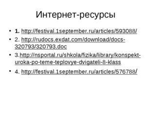 Интернет-ресурсы 1. http://festival.1september.ru/articles/593088/ 2. http://