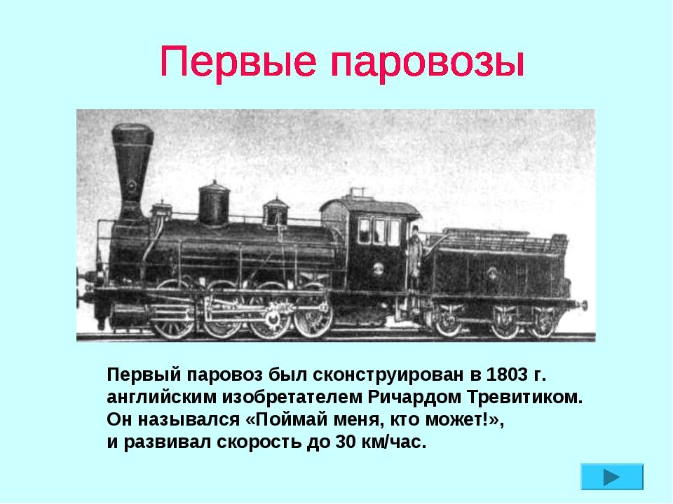 Первый паровоз был сконструирован в 1803 г. английским изобретателем Ричардом...