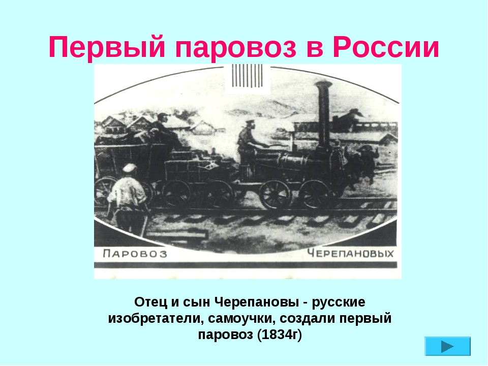 Первый паровоз в России Отец и сын Черепановы - русские изобретатели, самоучк...