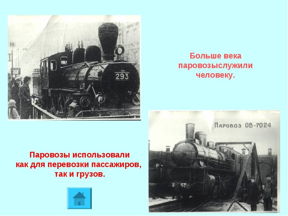 Больше века паровозыслужили человеку. Паровозы использовали как для перевозки...