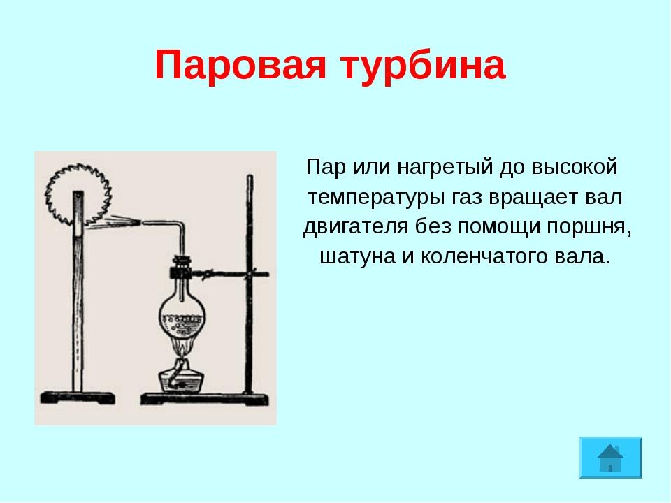 Паровая турбина Пар или нагретый до высокой температуры газ вращает вал двига...