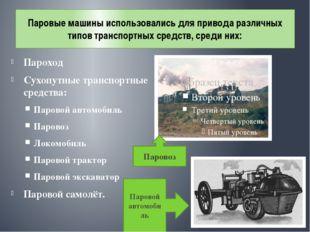 Паровые машины использовались для привода различных типов транспортных средст
