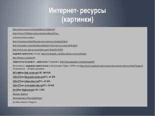 Интернет- ресурсы (картинки) http://dvpt.narod.ru/russian/history/index01/ ht