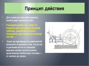 Принцип действия Для привода паровой машины необходим паровой котёл. Расширяю
