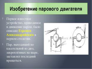 Изобретение парового двигателя Первое известное устройство, приводимое в движ