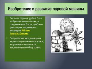 Изобретение и развитие паровой машины Реальная паровая турбина была изобретен