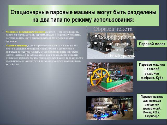 Стационарные паровые машины могут быть разделены на два типа по режиму исполь...