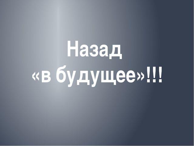 Назад «в будущее»!!!
