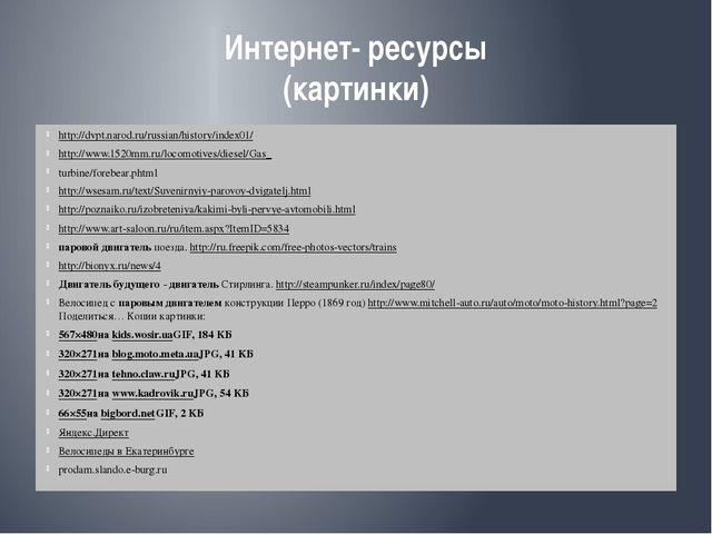 Интернет- ресурсы (картинки) http://dvpt.narod.ru/russian/history/index01/ ht...